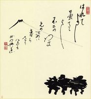 Mount Fuji Calligraphy by Kodo Sawaki